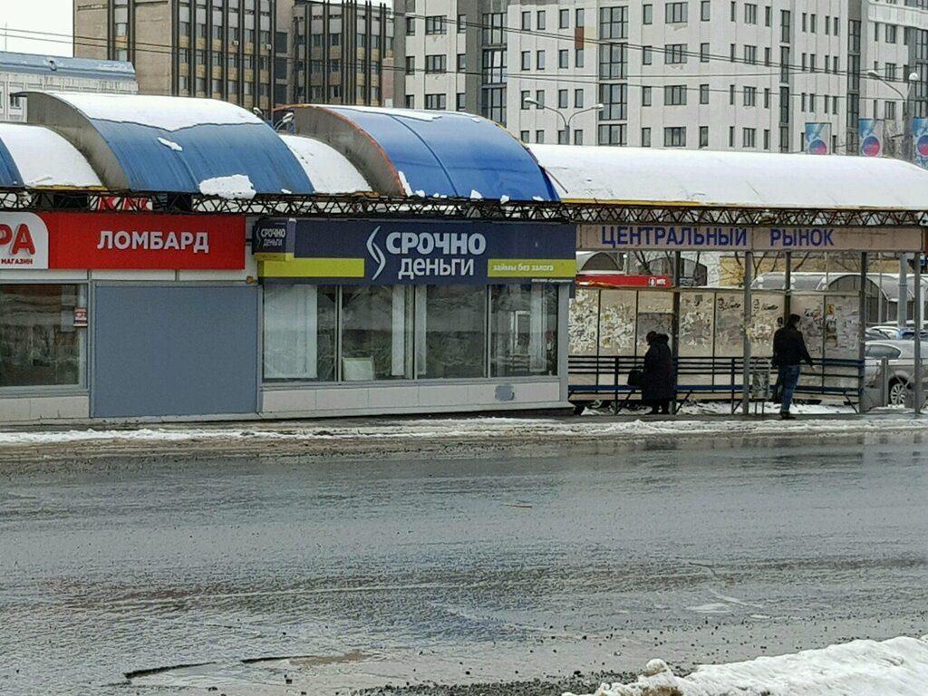Срочно деньги оренбург