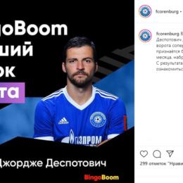 Джордже Деспотович признан лучшим игроком «Оренбурга» в марте