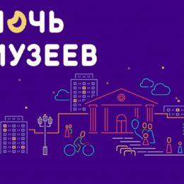 Музей истории Оренбурга приглашает на «Ночь музеев – 2020» в режиме онлайн