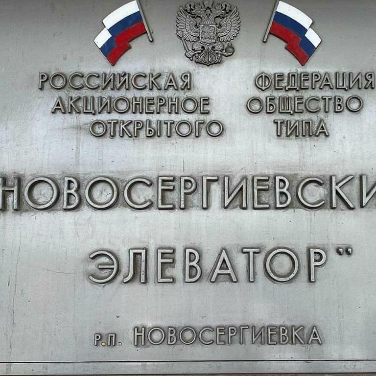 Что с новосергиевский элеватор элеватор сибай адрес