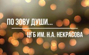 Центральная городская библиотека Оренбурга представила проект «По зову души…»
