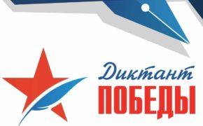 Оренбуржцы напишут «Диктант Победы»