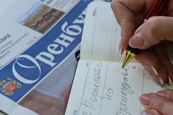 30 лет назад вышел первый номер общественно-политической газеты «Оренбуржье»