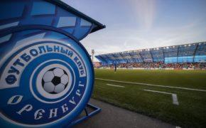 Сегодня «Оренбург» на своём поле примет «Томь»