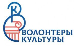 Движению «Волонтёры культуры Оренбуржья» исполнилось два года