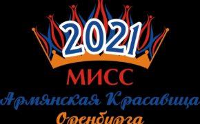 В финал конкурса «Мисс армянская красавица Оренбурга 2021» вышли девять соперниц
