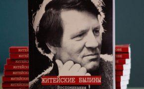 В Оренбурге представили книгу воспоминаний о Геннадии Хомутове