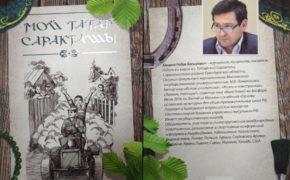 В оренбургском издательстве вышла книга «Мой Татар Саракташы»