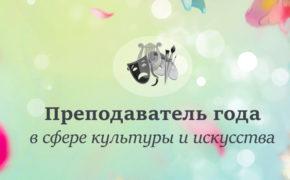 В Оренбурге преподавателей детских школ искусств наградили региональной премией